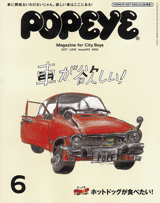 『POPEYE No.842』表紙