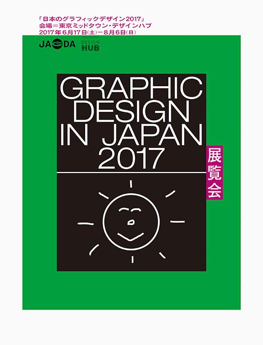 http://www.cinra.net/uploads/img/news/2017/20170605-nihonnographicdesign.jpg