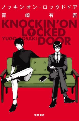 『ノッキンオン・ロックドドア』表紙