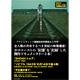 9時間27分のドキュメンタリー、戦後70年の日本で「ホロコースト=大量虐殺」を問い直す意味