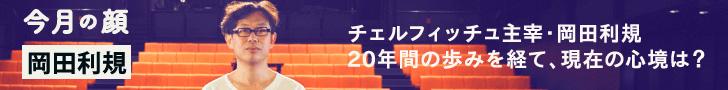 CINRA.NET「今月の顔」岡田利規