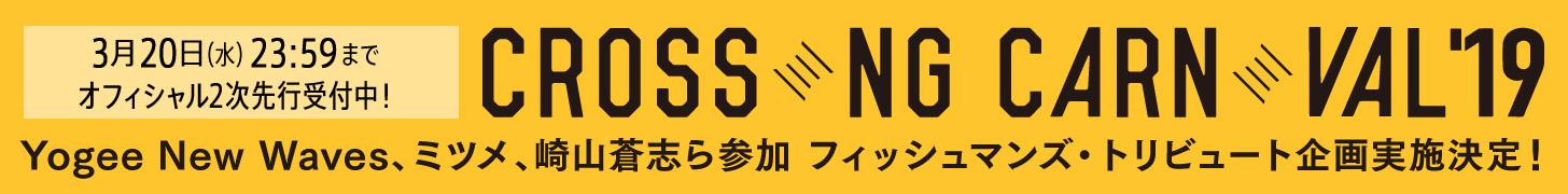 『CROSSING CARNIVAL』オフィシャル2次先行受付中! 3月20日(水)23:59まで