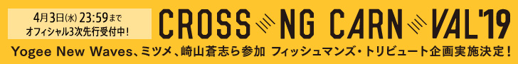 『CROSSING CARNIVAL』オフィシャル3次先行受付中! 4月3日(水)23:59まで
