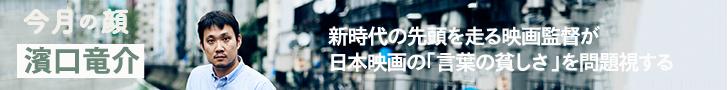 CINRA.NET「今月の顔」濱口竜介