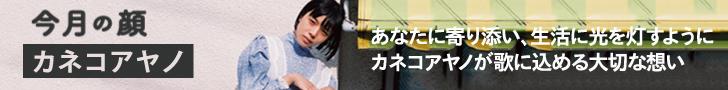 CINRA.NET「今月の顔」カネコアヤノ