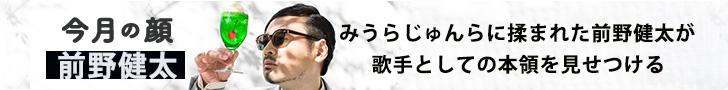 CINRA.NET「今月の顔」前野健太