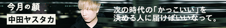 CINRA.NET「今月の顔」中田ヤスタカ