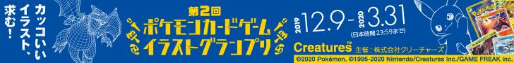 ポケモンカードゲームイラストグランプリ 作品募集中