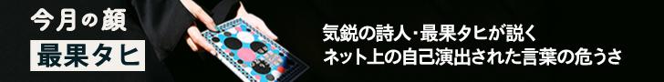 CINRA.NET「今月の顔」最果タヒ