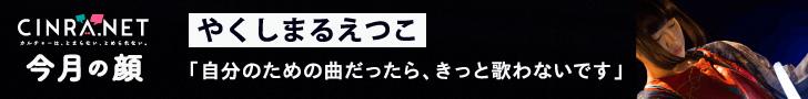 CINRA.NET「今月の顔」やくしまるえつこ