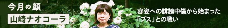 CINRA.NET「今月の顔」山崎ナオコーラ