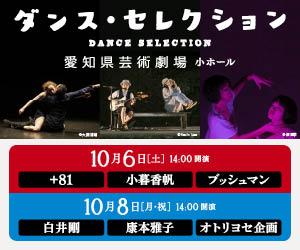 ダンス・セレクション 愛知県芸術劇場 10月6日、10月8日