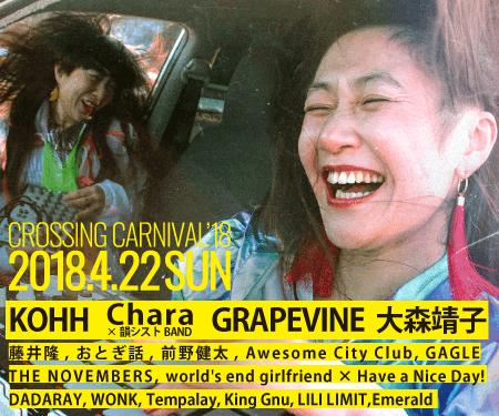 4月22日(日)開催『CROSSING CARNIVAL』