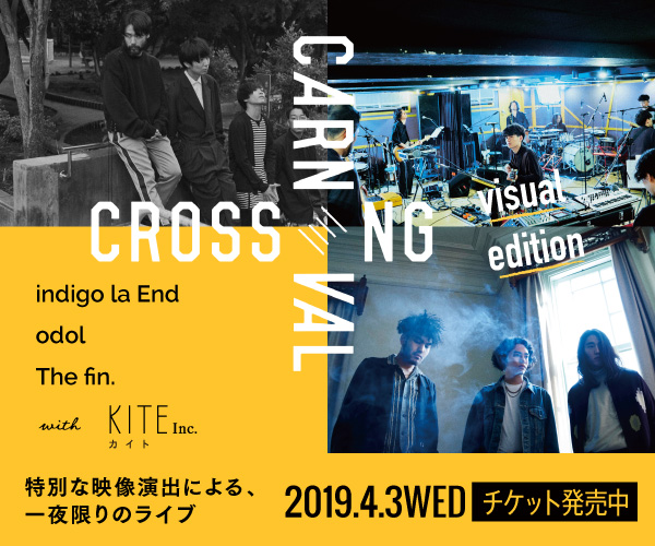 『CROSSING CARNIVAL-visual edition-』4月3日開催 チケット発売中