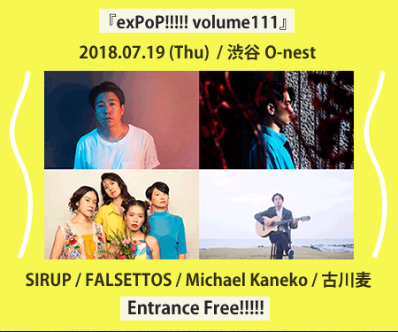『exPoP!!!!! volume111』7月19日(木)開催