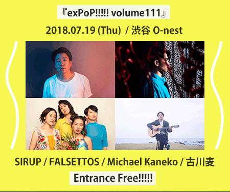 『exPoP!!!!! volume111』7月19日(木)開催