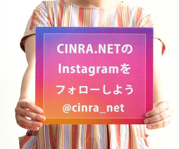 CINRA.NETのInstagramをフォローしよう