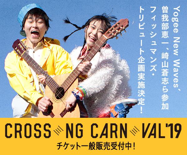5月18日『CROSSING CARNIVAL』チケット一般発売中!