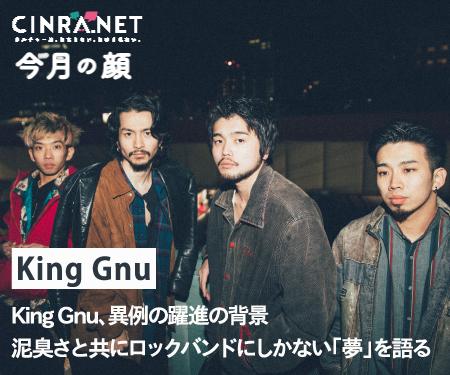 CINRA.NET「今月の顔」King Gnu