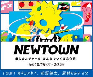 『NEWTOWN』2019.10/9(SAT) 20(SUN) 出演:カネコアヤノ、前野健太、眉村ちあき