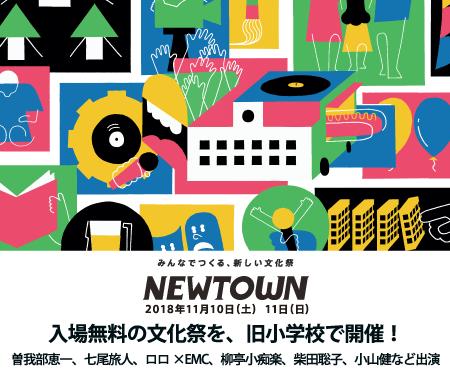 11月10日(土)、11日(日)入場無料の文化祭『NEWTOWN』を開催!