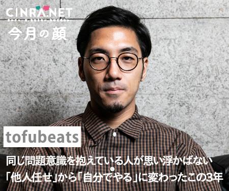 CINRA.NET「今月の顔」tofubeats