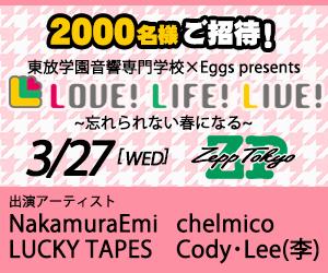 東放学園音響専門学校×Eggs presents『LOVE! LIFE! LOVE!』 3/27 Zepp Tokyo