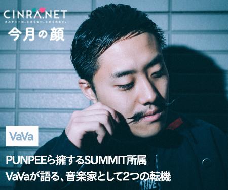CINRA.NET「今月の顔」VaVa