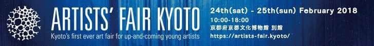 既存の枠組みを超えたアートフェア『ARTISTS' FAIR KYOTO』2/24、2/25