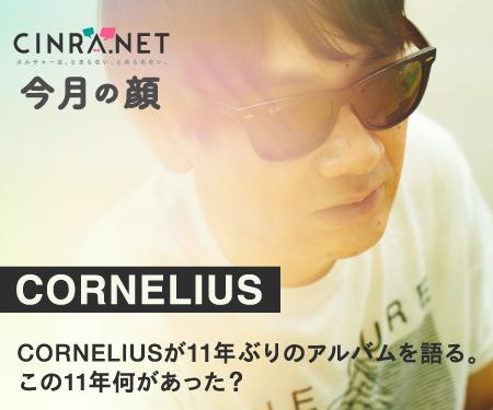CINRA.NET「今月の顔」CORNELIUS