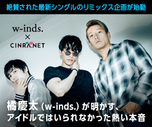 w-inds.リミックス企画