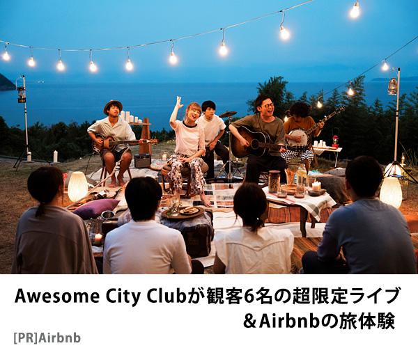 Awesome City Clubが観客6名の超限定ライブ&Airbnbの旅体験