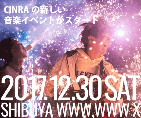 CINRAの新しい音楽イベントがスタート