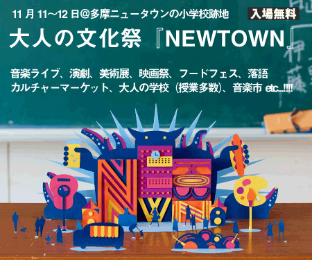 11月11~12日@多摩ニュータウンの小学校跡地 大人の文化祭『NEWTOWN』