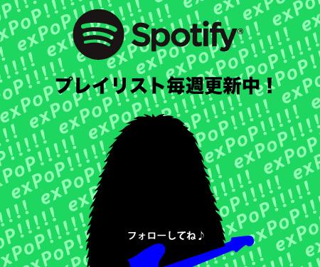 Spotify プレイリスト毎週更新中
