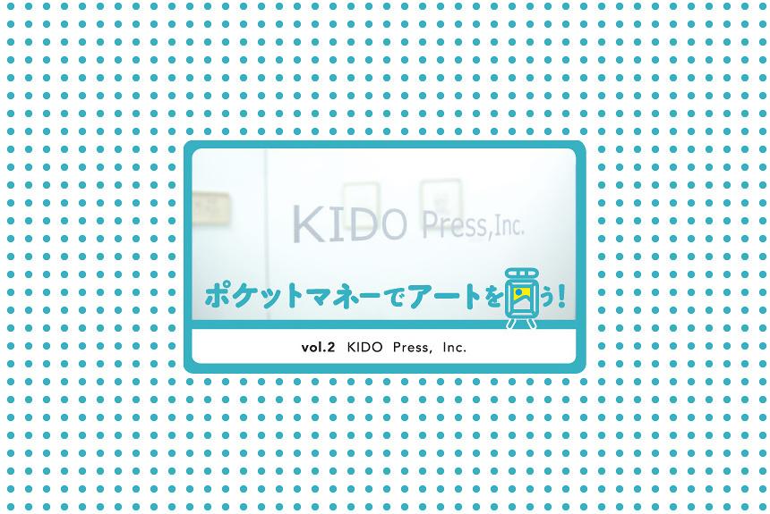 ポケットマネーでアートを買う!vol.2 KIDO Press,Inc.