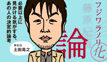 「フジワラノリ化」論 第6回 土田晃之 「冷淡」に笑いを量産する中間管理職芸人