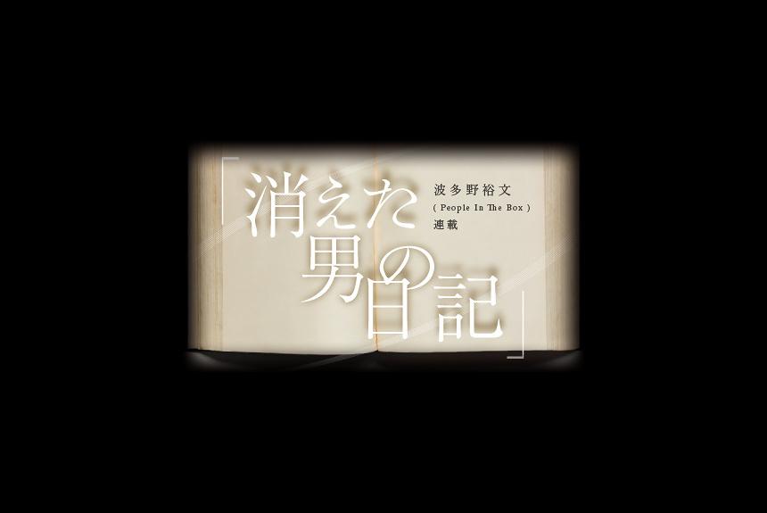 『消えた男の日記』