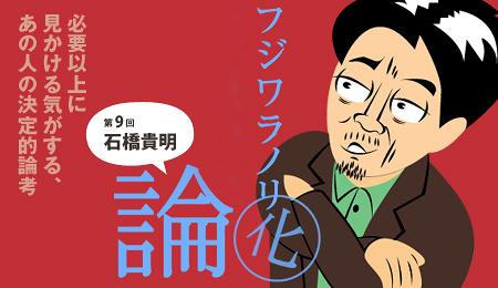「フジワラノリ化」論 第9回 石橋貴明 毒舌の賞味期限をめぐって 其の一 ギョーカイとお茶の間を行き交う達人