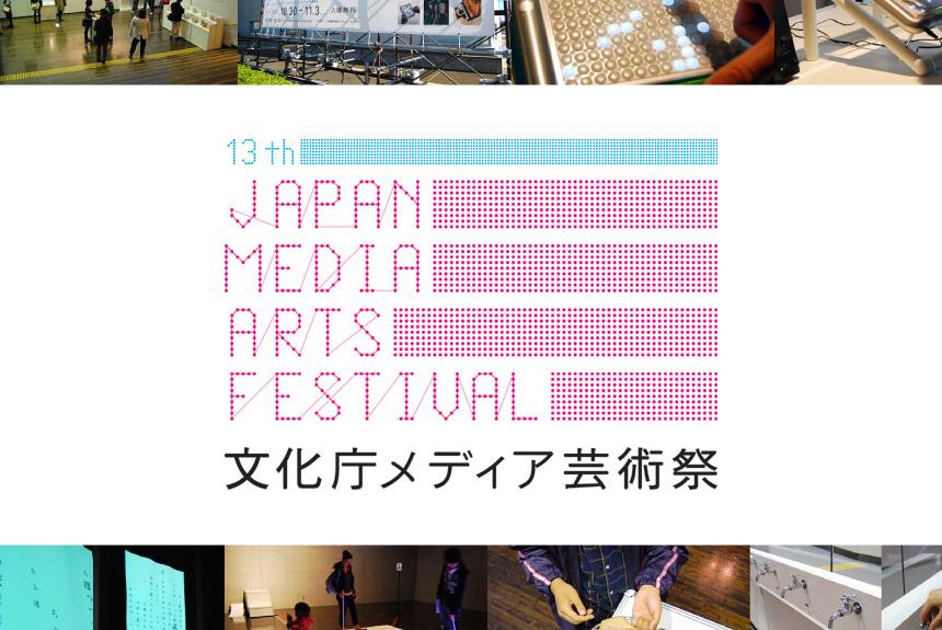 「文化庁メディア芸術祭 浜松展」フォトレポート