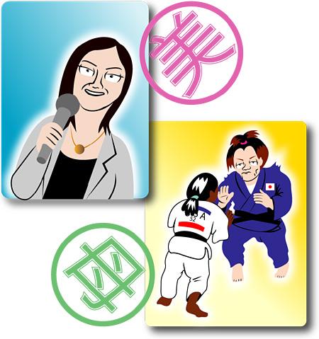 「フジワラノリ化」論 第10回 荒川静香と谷亮子