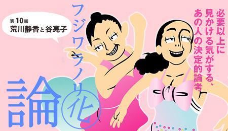 「フジワラノリ化」論 第10回 荒川静香と谷亮子  祝・冬季五輪! 「美人アスリート」の境目を探究する
