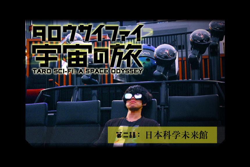 『タロウサイファイ宇宙の旅』 第ニ話:「日本科学未来館」