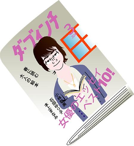 「フジワラノリ化」論 第11回 小林聡美