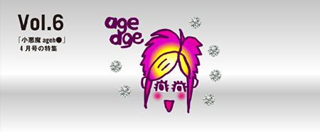 第6回「小悪魔ageh●」2009年4月号の特集
