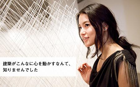 女優・桃生亜希子と行く!『建築はどこにあるの?』展