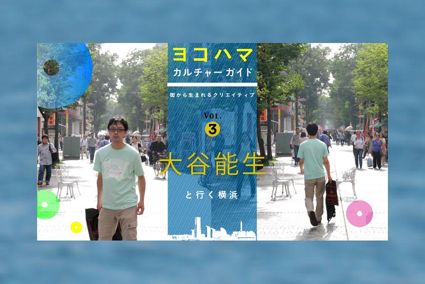 『ヨコハマ カルチャーガイド』-街から生まれるクリエイティブ- vol.3:大谷能生と行く横浜