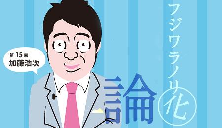 「フジワラノリ化」論 第15回 加藤浩次 山本復帰を待望するための執拗な加藤論
