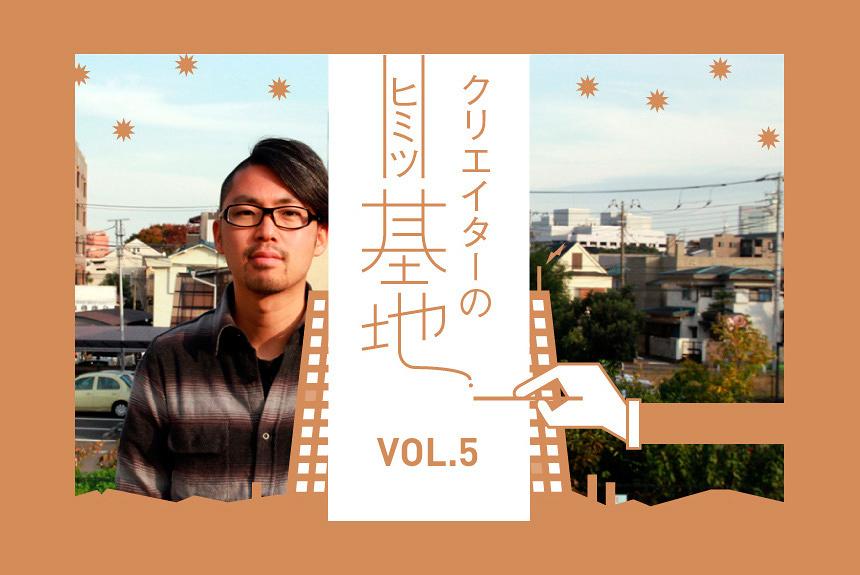 『クリエイターのヒミツ基地』 Volume5 大橋 仁(フォトグラファー)