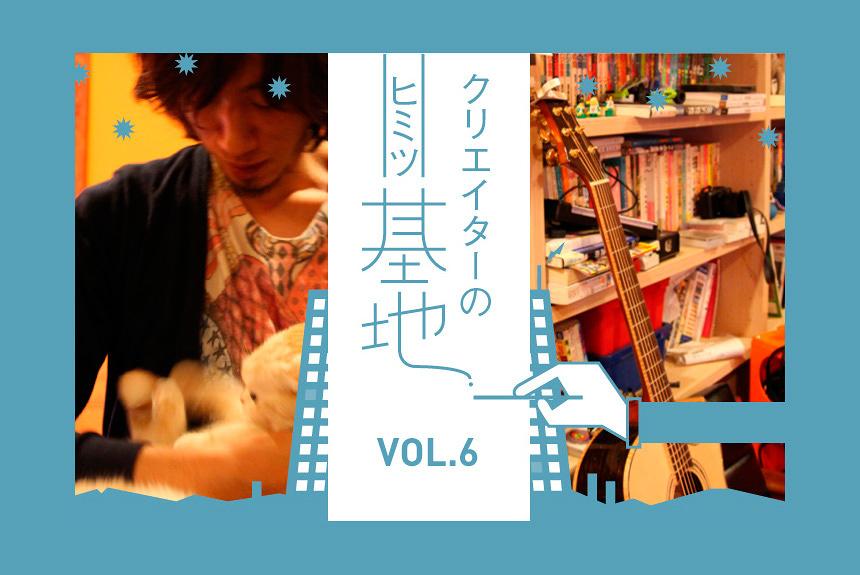 『クリエイターのヒミツ基地』 Volume6 浅野 いにお(漫画家)